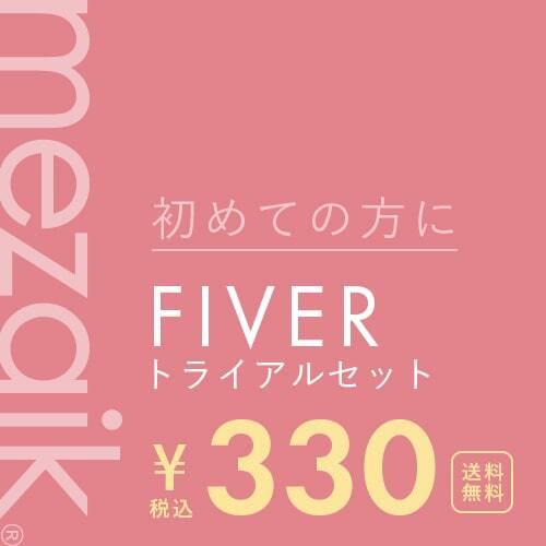 mezaik fiver trial set お試しセット
